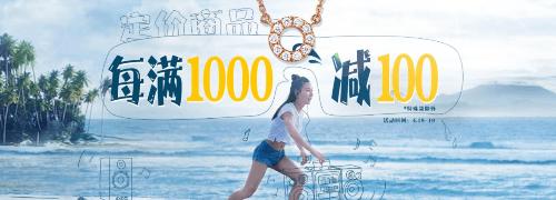 周大福珠宝首饰每满1000-100