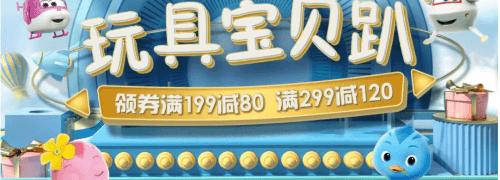 奥迪双钻玩具领券满199-80/299-120