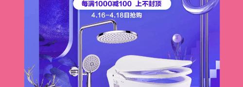 厨卫用品每满1000-100