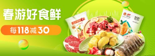 生鲜食品每满118-30