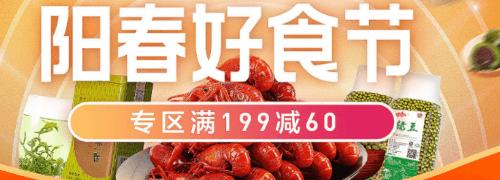 粮油调味/生鲜食品/酒饮满199-60