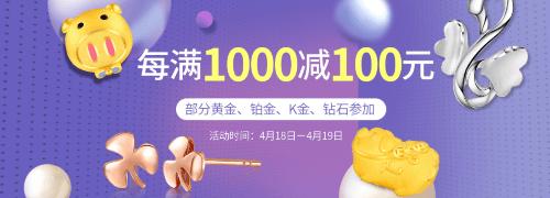 菜百首饰 部分每满1000-100