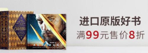进口原版图书满99元8折
