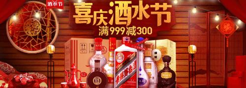 酒饮冲调满999-300
