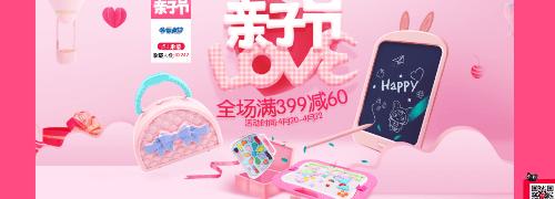 益米玩具满399-60
