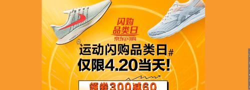 运动鞋服领券满300-60