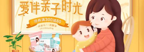 十月结晶母婴用品领券满300-80