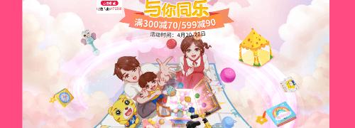 澳乐玩具满300-70/599-90