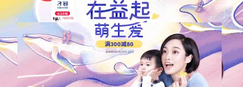 子初母婴用品满300-80