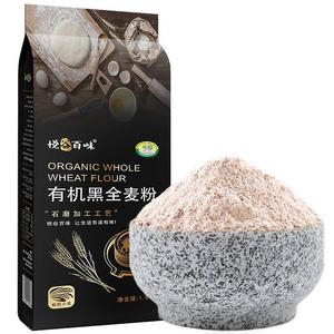 PLUS会员:悦谷百味 有机黑全麦粉 3斤
