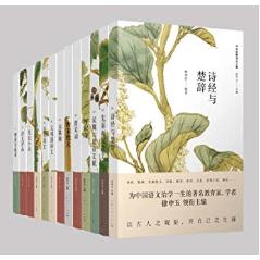 《中华经典诗文之美》共13册 Kindle电子书