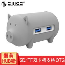 多单品可选:ORICO 奥睿科 H4018-U3 猪年纪念款 猪形USB集线器 *3件