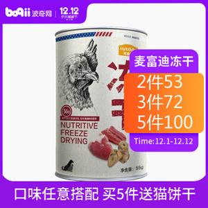 【送猫饼干+鲣鱼条】麦富迪猫零食 猫冻干零食磨牙奖励冻干 鸡心 55g*5件