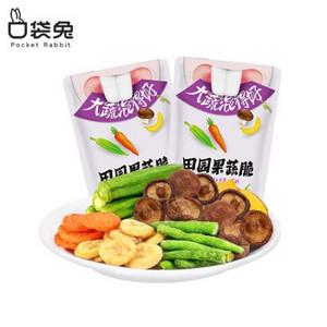 口袋兔 田园果蔬脆片孕妇儿童休闲零食 50g*2袋