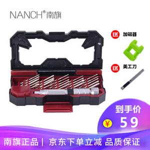南旗23合1精密螺丝刀手机电脑笔记本数码维修工具 23合1黑红(CR-V)