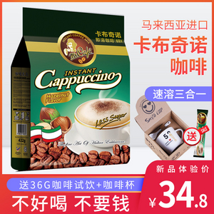 咖啡先生卡布奇诺咖啡速溶条装三合一马来西亚进口特浓提神咖啡粉