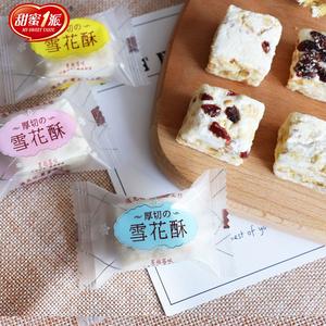 甜蜜1派 网红零食传统糕点雪花酥120g*3