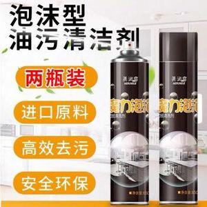 美润雪 多功能泡沫去污清洁剂 2瓶装(650ml+650ml) *3件