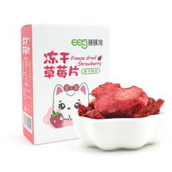 冻干水果片蜜饯果干零食多口味可选盒装 20g *3件