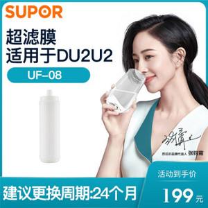 苏泊尔(SUPOR)净水器超滤膜滤芯(DU2U2)