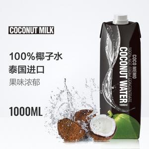 泰国进口 COCO MEMO 100%椰子水 1L 椰汁果汁果味饮料饮品 *4件